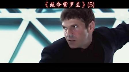 5分钟看完美国科幻片《致命紫罗兰》5