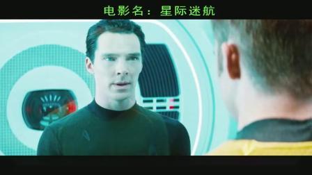 (3)6分钟看完美国科幻片《星际迷航2》:美女走下飞船与外星生物谈判