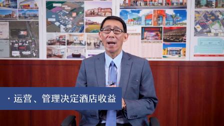第五集《美国商业地产之酒店》YK丁老师讲美国地产