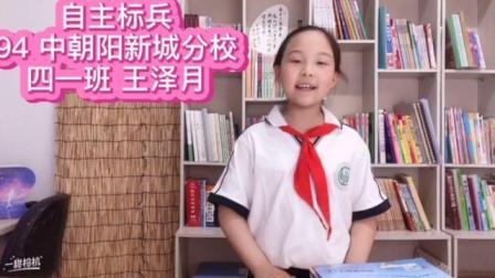 王泽月——北京市第九十四中学朝阳新城分校四年级