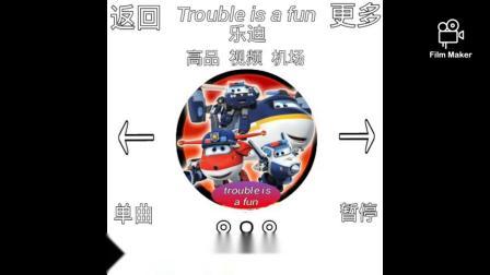 正义警备队 团队歌曲《Trouble is a fun》