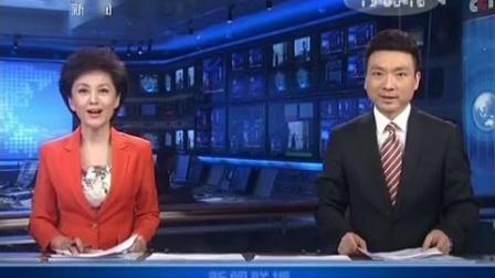 新闻联播20130527之前的广告(新闻频道版)