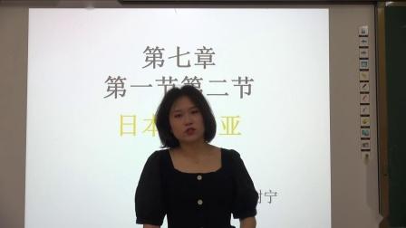 新乐市实验学校七年级地理《日本和东南亚》谢宁 5月27日下午