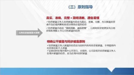 新证券法投资者保护系列微课-信息披露重要内容介绍-final(PPT已换)(1).mp4