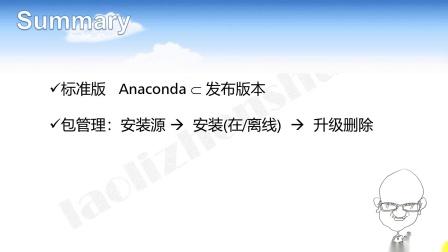 04-Python发行版本-Anaconda