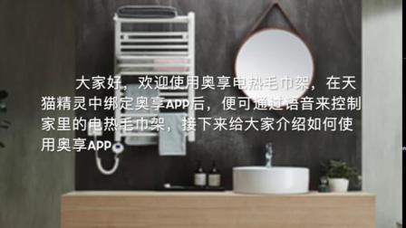 奥享精灵Wifi智能温控器,手机远程操控和智能音箱语音操控教程