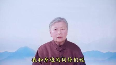 沐法悟心07-刘素云老师