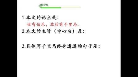 新乐市实验学校八年级语文《文言文复习六》高会贤 5月27日下午 直播