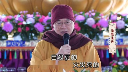 A2439-02 海涛法师-新竹普元佛道院前广场-法随法行