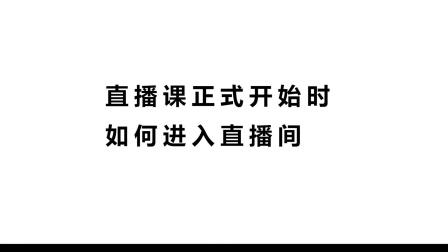横河直播课与会者操作教程-Webex