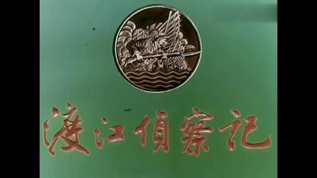 华语群星 & 影视原声 - 前进,解放全中国 电影#渡江侦察记#主题曲