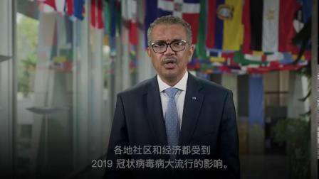 世卫组织欢迎中国人口福利基金会 加入COVID19团结应对基金 每一天世界各地的人民组织和政府都在共同抗击疫情 世卫组织总