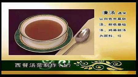 西式烹调师技能培训(四)_标清