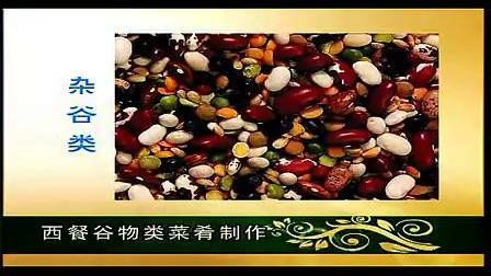 西式烹调师技能培训(九)-标清