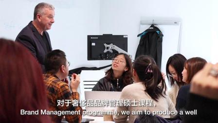 BCU 奢侈品管理硕士研究生课程 MA Luxury Brand Management 探秘