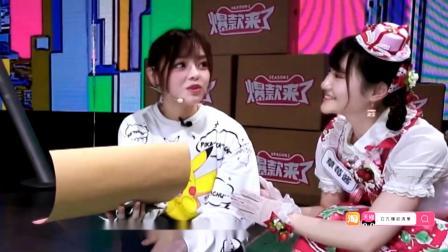 前台刘依萍爆款来了第二季第1期混剪