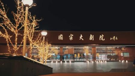 國家大劇院 – 中國北京