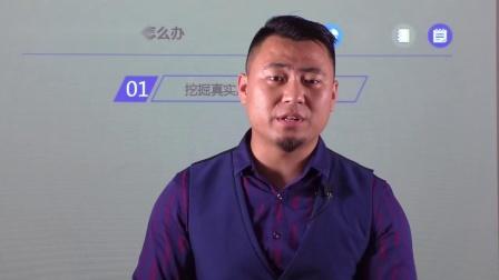 房产中介经纪人培训视频 如何解决业主出尔反尔要涨价