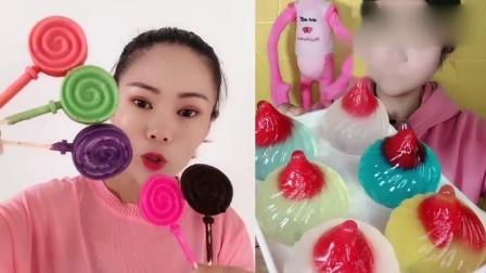 萌姐吃播:草莓果冻包子、巧克力棒棒糖,甜甜的,看着就想吃