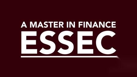 ESSEC | 金融学硕士简介