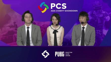 Lstars 14杀吃鸡-2020PCS洲际慈善赛 亚洲赛区 第3日 第2场