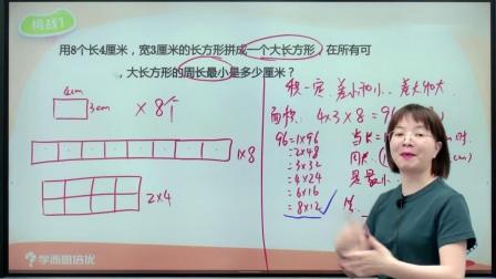 2020春季班小学四年级数学敏学班第九讲-唐月英例六