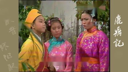 1978年香港佳视版《鹿鼎记》主题歌MV