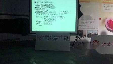 """2020""""互助保障""""市职工桥牌培训活动05.22"""