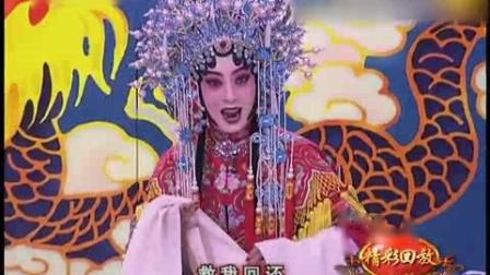 京剧《状元媒》片段 姜亦珊主演 2005