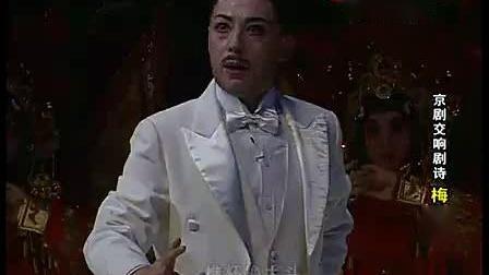 京剧《梅兰芳》最后一句 于魁智