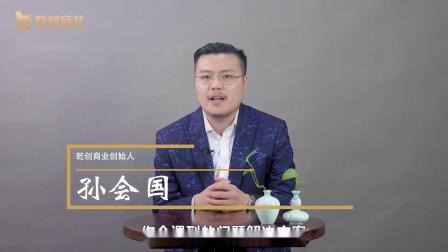 孙会国讲团队管理,企业管理培训视频 (8)