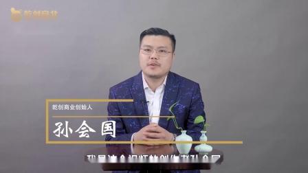 孙会国讲团队管理,企业管理培训视频 (9)