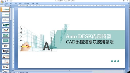 CAD出图遮罩块使用技法,解决H填充出现的问题,一般人我不告诉他