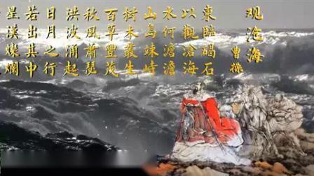 观沧海_01视频素材 观沧海led视频