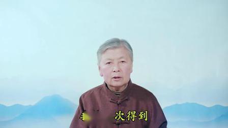 刘素云老师《沐法悟心》第9集 使命在肩 勇往直前 2020.04.21