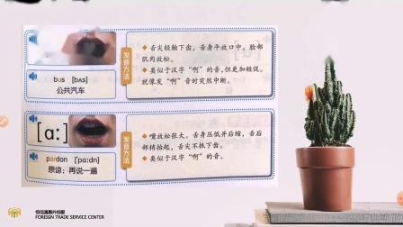 """内蒙古恒信通惠外综服""""外贸人""""英语培训线上课程——1.单元音"""