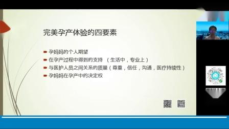 河马讲座(8)佘宇红医生主讲一胎剖二胎顺产(VBAC).mp4