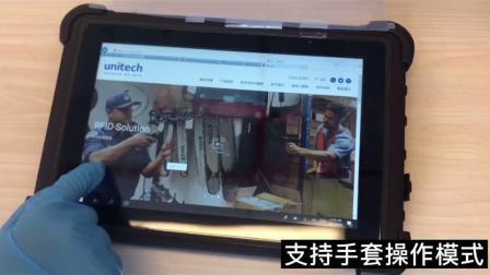 Unitech TB162操作界面影片