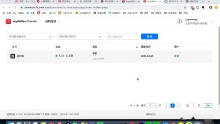 12华为开发者联盟如何发布微商城商户版尚云商安卓软件.mov
