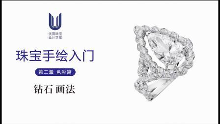 优霓珠宝设计手绘-宝石篇-白钻上色画法