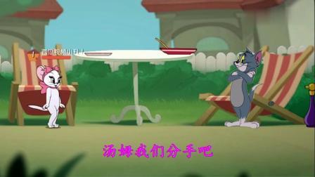 猫和老鼠微电影:图多盖洛喜新厌旧爱上高富帅,将汤姆狠心抛弃!