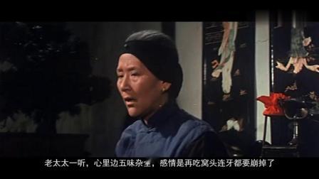 国产电影:60岁老头抠门至极,每顿饭在头顶挂一根咸菜,只看不吃
