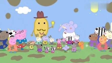 小猪佩奇:佩奇组团跳泥坑,大象先生夺冠化泡影,也没猪爸啥事