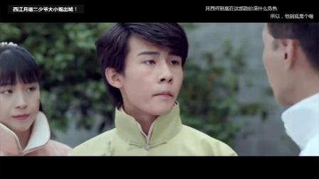 狐门秘事:西江月送二少爷大小姐出城!