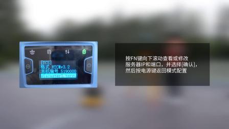 奥斯卡接收机快速启动视频:网络1+1 - 基站移动站模式