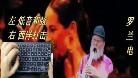 卡门-电吹管萨克斯大师独奏 数码伴奏器即兴伴奏