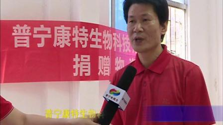 普宁康特生物科技有限公司向占陇镇教育组捐赠防疫物资.mpg