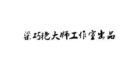 烟台工程职业技术学院--莲花团花剪纸.mp4
