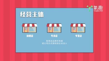 氧趣网:天猫旗舰店专营店专卖店的区别有哪些,哪家靠谱?