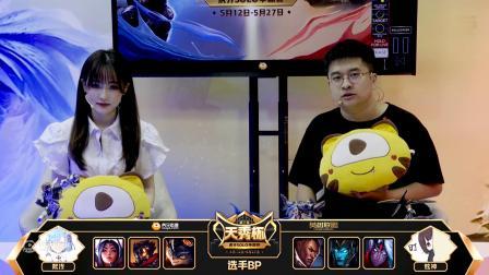 2020天秀杯SOLO赛 炫神 vs 熙浅【16进8】BO3